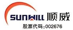 广东顺威智能科技有限公司 最新采购和商业信息