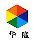 河南华隆建设工程有限公司 最新采购和商业信息