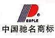 汉中臣泰电力物资有限责任公司 最新采购和商业信息