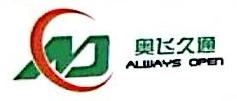 江苏奥飞商贸有限公司 最新采购和商业信息