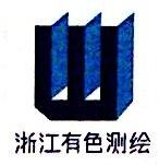 浙江有色测绘院 最新采购和商业信息