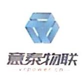 北京意泰物联软件科技有限公司 最新采购和商业信息