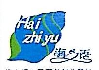 江阴海之语电子商务有限公司