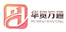 福州市华贸万通商贸有限公司 最新采购和商业信息