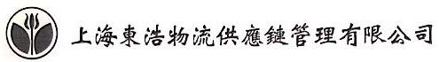 上海东浩物流供应链管理有限公司 最新采购和商业信息