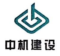 中国机械工业建设深圳有限公司