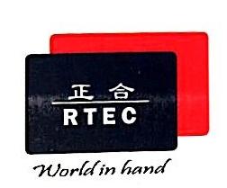 深圳正合电子技术有限公司 最新采购和商业信息