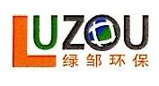上海绿邹环保工程有限公司 最新采购和商业信息