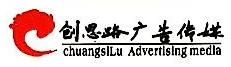 昆山创思路广告传媒有限公司 最新采购和商业信息