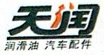 锦州天润经贸有限公司