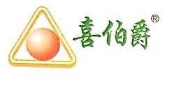 广州喜伯爵体育用品有限公司 最新采购和商业信息