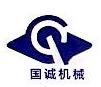 杭州国诚机械制造有限公司