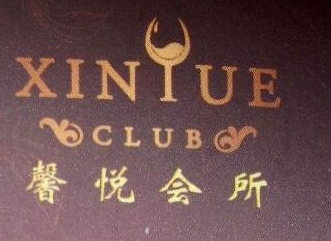 上海馨悦餐饮有限公司 最新采购和商业信息