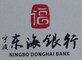 宁波东海银行股份有限公司城西支行 最新采购和商业信息