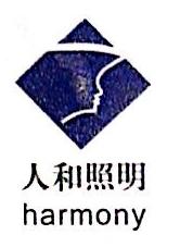 江门市人和照明实业有限公司 最新采购和商业信息