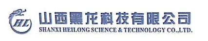 山西黑龙科技有限公司 最新采购和商业信息