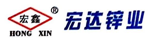 石家庄宏达锌业有限公司 最新采购和商业信息