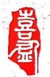 广州喜盈广告有限公司 最新采购和商业信息