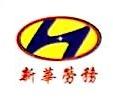 珠海新华劳务派遣有限公司 最新采购和商业信息