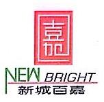 苏州新城百嘉光电科技有限公司