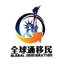 深圳全球通移民顾问有限公司 最新采购和商业信息