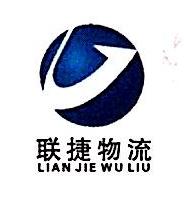 武汉联捷化工物流有限公司 最新采购和商业信息