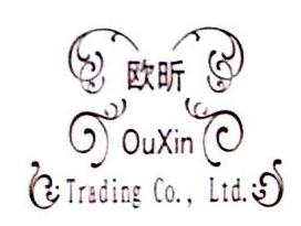 上海欧昕贸易有限公司 最新采购和商业信息