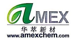 江西华萃新材料有限公司 最新采购和商业信息
