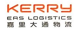 嘉里大通物流有限公司 最新采购和商业信息