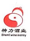 四川省神力酒业有限责任公司 最新采购和商业信息