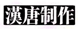 北京中视汉唐文化传播有限公司 最新采购和商业信息