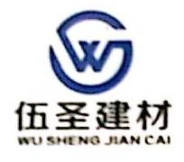 重庆伍圣建材有限公司