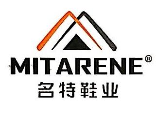 中山市名特鞋业有限公司 最新采购和商业信息