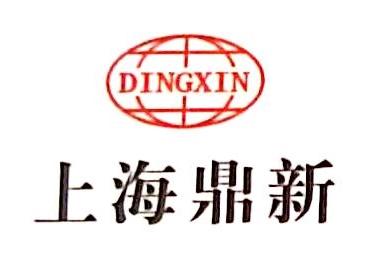 上海鼎新泰悦能源技术有限公司 最新采购和商业信息