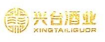 河北兴台酒业有限责任公司 最新采购和商业信息