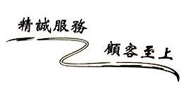 东莞市全讯五金制品有限公司 最新采购和商业信息
