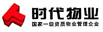 广州市时代物业管理有限公司佛山市分公司 最新采购和商业信息