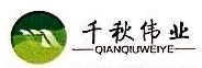 广东千秋伟业信息科技有限公司