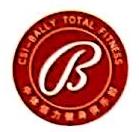 西安中体倍力健身俱乐部有限公司 最新采购和商业信息