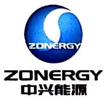 新疆中兴能源有限公司 最新采购和商业信息