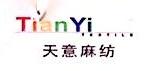 泗洪天意麻纺织有限公司 最新采购和商业信息