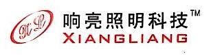 中山市响亮照明科技有限公司 最新采购和商业信息