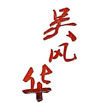 广州凯翔物流有限公司
