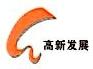 成都高新发展股份有限公司 最新采购和商业信息