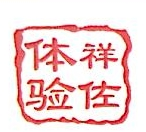 上海祥佐企业管理咨询有限公司