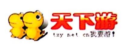 深圳市天下游信息服务有限公司 最新采购和商业信息