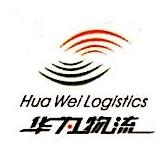 广东铧为现代物流有限公司 最新采购和商业信息