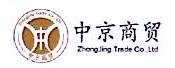 石家庄中京商贸有限公司