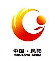 凤阳县中都城乡建设有限公司