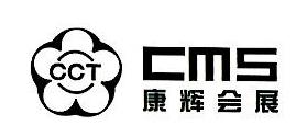 康辉集团北京国际会议展览有限公司 最新采购和商业信息